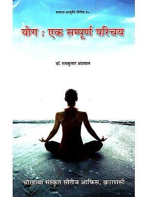 योग: एक सम्पूर्ण परिचय - Yoga: A Complete Introduction
