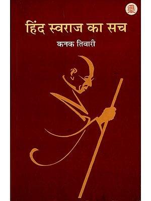 हिन्द स्वराज का सच - The Truth of Hind Swaraj