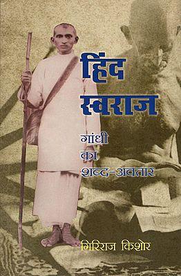 हिन्द स्वराज गाँधी का शब्द-अवतार - Hind Swaraj