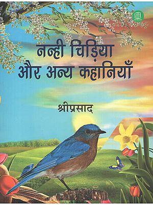 नन्ही चिड़िया और अन्य कहानियाँ : Little bird and other stories
