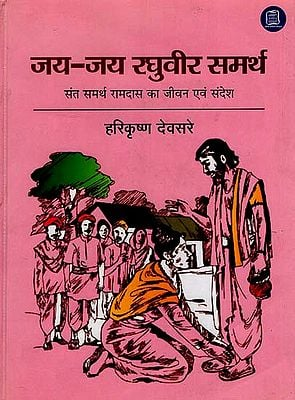 जय जय रघुवीर समर्थ : Life and Message of Samarth Ramdasa