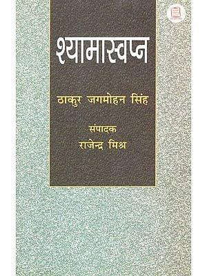 श्यामास्वप्न - Shyama Swapna (A Novel)