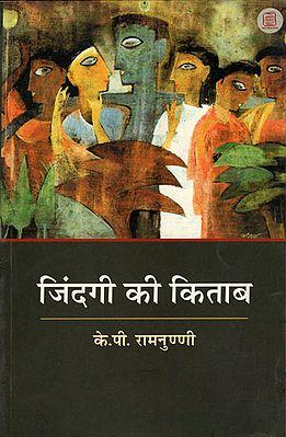 जिंदगी की किताब - A Book on Life (Malayalam Novel)