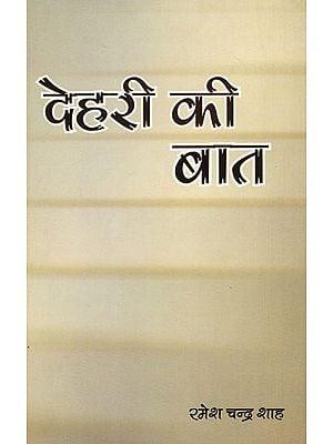 देहरी की बात - Dehari ki Baat (A Collection of Thoughtful Essays)