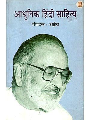 आधुनिक हिंदी साहित्य - Modern Hindi Literature by Ajneya
