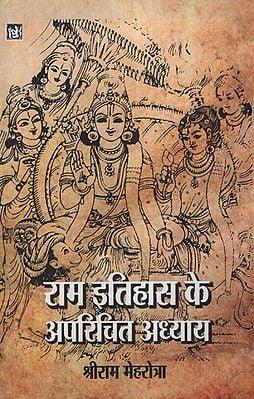 राम  इतिहास के अपरिचित अध्याय - Unfamiliar Chapters of Rama History