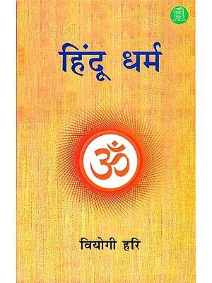 हिंदू धर्म - Hindu Dharma