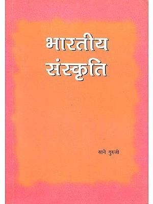 भारतीय संस्कृति - The Indian Culture