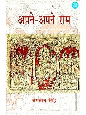 अपने-अपने राम - Apne Apne Ram (A Novel)