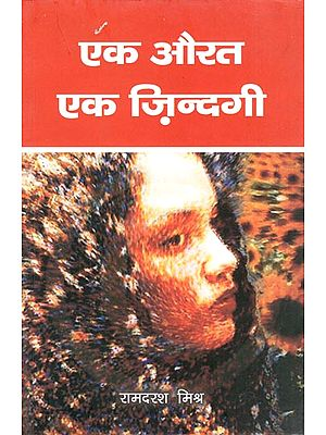 एक औरत एक ज़िन्दगी - One Woman One Life (Collection of Representative Stories)