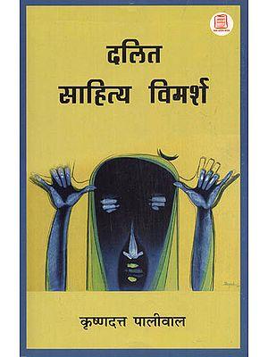 दलित साहित्य विमर्श: A Discussion on Dalit Literarture