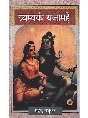 त्र्यम्बकं यजामहे - Trymbakam Yajamahe (Puranic Novel)