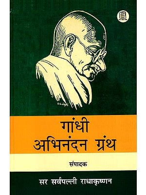 गांधी अभिनंदन ग्रंथ: A Text on Gandhi's Felicitation (Gandhi's 71st Birthday Gift)