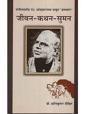 जीवन कथन सुमन - Jeevan Kathan Suman (Book About Pt. Omkarnath Thakur)