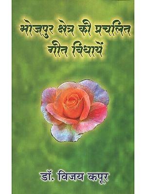 भोजपुर क्षेत्र की प्रचलित गीत विधायें - Popular Songs of Bhojpur Region (With Notation)