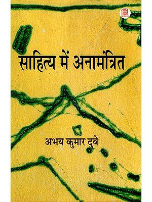 साहित्य में अनामंत्रित: Sahitya Mein Anamantrit (Issues on Language Literature and Societal Science)