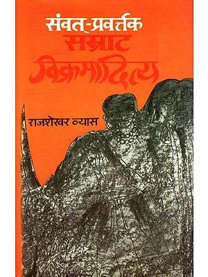 सम्राट विक्रमादित्य: The Ultimate Book About King Vikramaditya