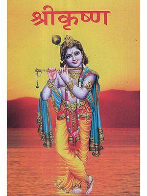 श्रीकृष्ण - Shri Krishna