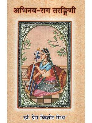 अभिनव-राग तरङ्गिणी - Abhinav-Raga Tarangini (With Notation)
