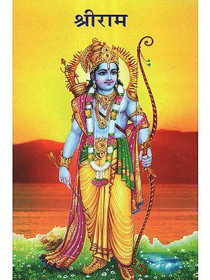 श्रीराम - Shri Rama