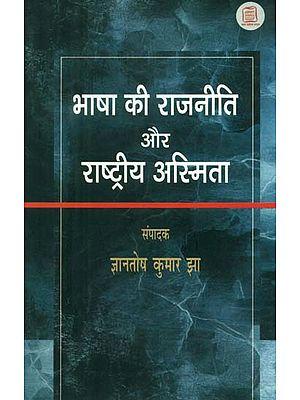 भाषा की राजनीति और राष्ट्रीय अस्मिता - Language Politics and National Identity