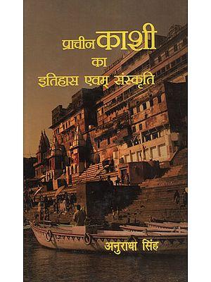 प्राचीन काशी का इतिहास एवम् संस्कृति -  History and Culture of Ancient Kashi
