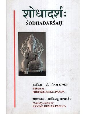 शोधादर्श: - Sodhadarsah