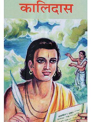 कालिदास - Kalidasa