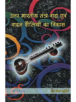 उत्तर भारतीय तंत्र वाद्य एवं वादन शैलियों का विकास - Development of North Indian Tantra Instruments and Playing Styles (With Notation)