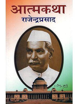 आत्मकथा राजेन्द्र प्रसाद - Autobiography of Rajendra Prasad