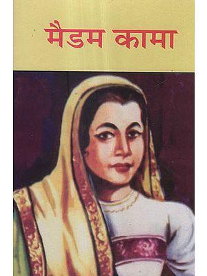 मैडम कामा - Madam Cama (Biography)