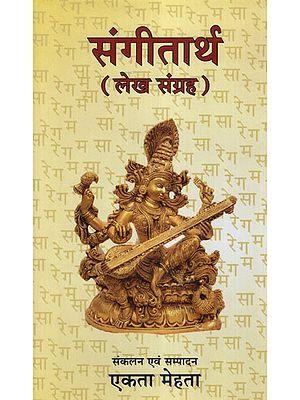 संगीतार्थ (लेख संग्रह) - Sangeetarth: A Collection of Kind Music