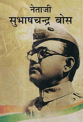 नेताजी सुभाषचन्द्र बोस - Netaji Subhash Chandra Bose