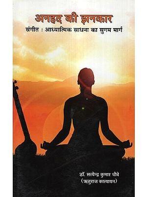 अनहदकीझनकार- संगीत: आध्यात्मिक साधना का सुगम मार्ग - Music: An Easy Way to Spiritual Practice
