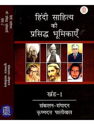 हिंदी साहित्य की प्रसिद्ध भूमिकाएँ - Famous Cameos of Hindi Literature (Set of 2 volumes)