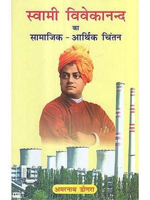 स्वामी विवेकानन्द का सामाजिक - आर्थिक चिंतन - Swami Vivekanand's Socio- Economic Thoughts