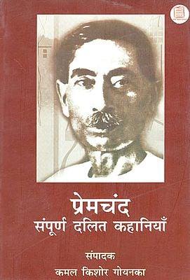 प्रेमचंद संपूर्ण दलित कहानियाँ - Complete Dalit Stories of Premchand