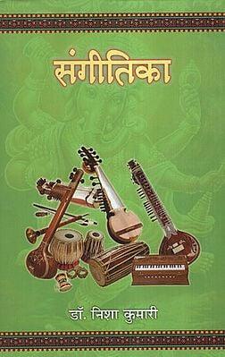संगीतिका - Sangeetica (Book for Music Student)