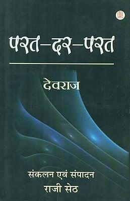परत दर परत - Parat Dar Parat (Literary Medium to Demonstrate Conscious Knowledge)