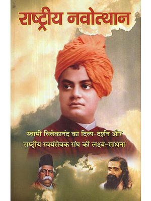 राष्ट्रीय नवोत्थान (स्वामी विवेकानंद का दिव्य-दर्शन और राष्ट्रीय स्वयंसेवक संघ की लक्ष्य-साधना) - Rashtriya Navotthan (Swami Vivekanand's Philosophy and Goal Oriented Meditation for Rashtriya Swayamsevak Sangh)