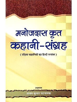 मनोजदास कृत कहानी-संग्रह (उड़िया कहानियों का हिन्दी रूपांतरण) - Collection of Stories of Manoj Das (Hindi Adaptation of Oriya Stories)