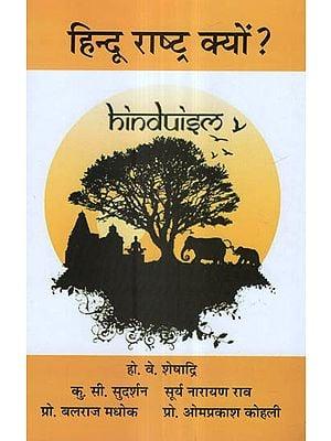 हिन्दू राष्ट्र क्यों? - Why Hindu Nation?