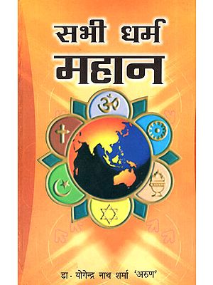 सभी धर्म महान - All Religions are Great