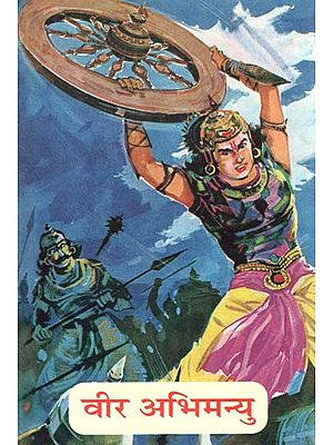 वीर अभिमन्यु - Veer Abhimanyu