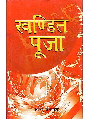 खण्डित पूजा - Khandit Pooja (Interesting Collection of Original Stories)