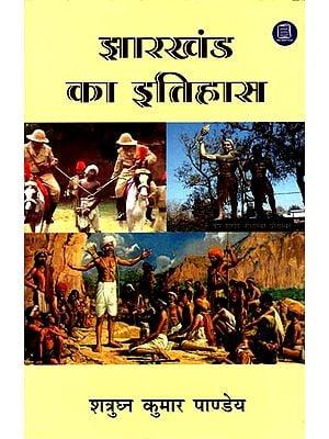 झारखंड का इतिहास -  History of Jharkhand
