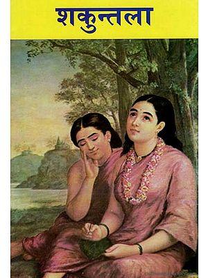 शकुन्तला - Shakuntala