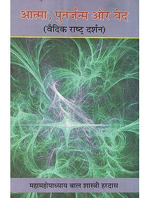 आत्मा, पुनर्जन्म और वेद (वैदिक राष्ट्र दर्शन) - Soul, Rebirth and Veda (Vedic Philosophy)