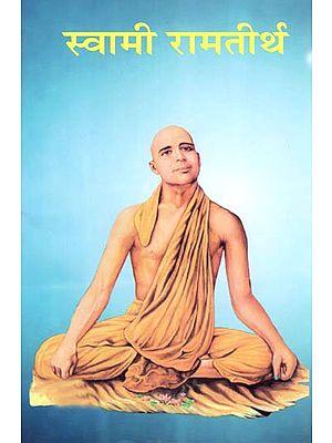 स्वामी रामतीर्थ - Swami Rama Tirtha