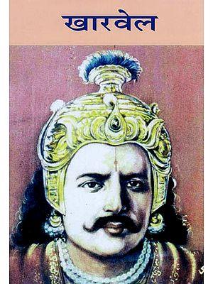 खारवेल - Samrat Kharavela